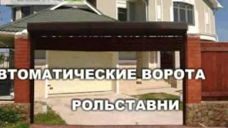 Двери, ворота, рольставни(Двери, ворота, рольставни., 2011-12-29T13:19:04.000Z)