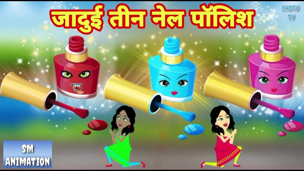 जादुई तीन नेल पॉलिश - Hindi kahaniya || Jadui kahaniya || Kahaniya || hindi kahaniya || New kahaniya