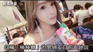 人氣嫩模 薇閣賣淫被捕--蘋果日報20150813 thumbnail
