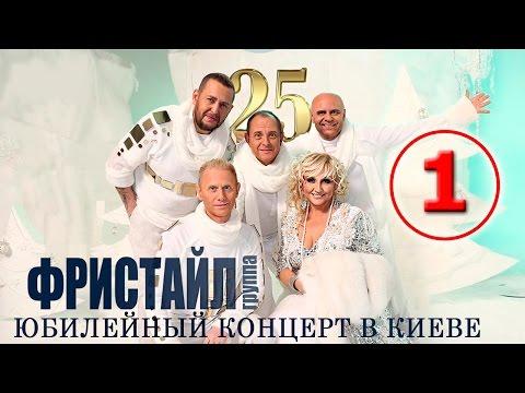 Фристайл - 25 Юбилейный концерт в Киеве 2014 Часть 1, Live