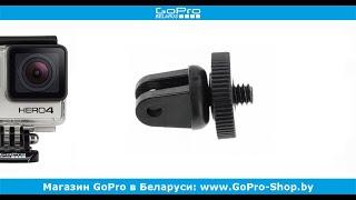 Переходник на крепления GoPro обзор by gopro-shop.by