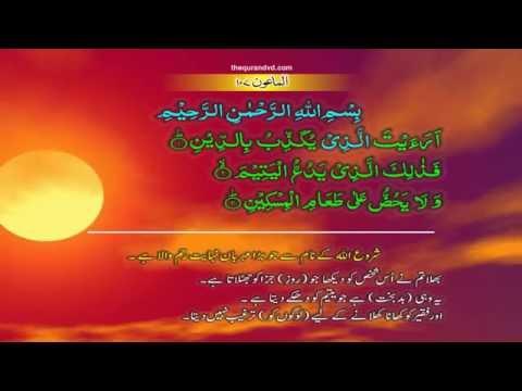 al-maun-107-[1-3]-hd-quran-tilawat-recitation-learning-word-by-word-surah-1---chapter-1