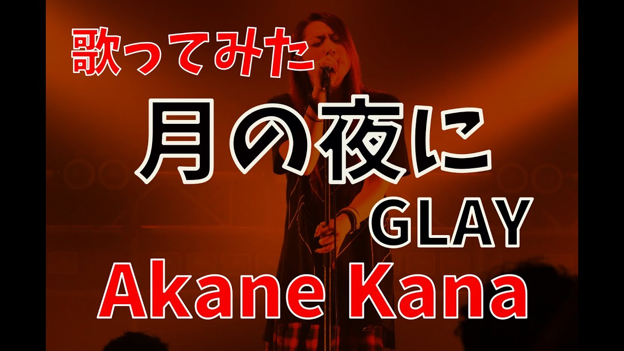 【女性が歌う】GLAY / 月の夜に covered by 赤音 叶