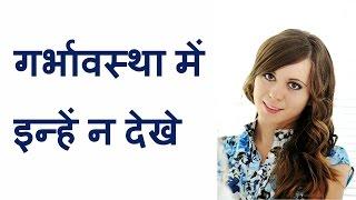 गर्भावस्था में इन चीजों को न देखे/things to avoid during pregnancy in hindi