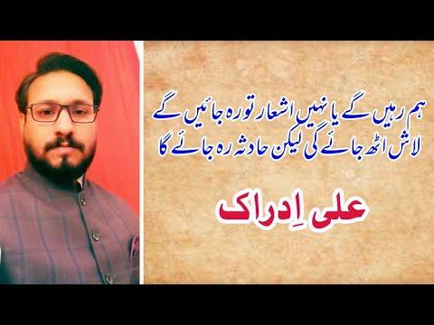 Best Urdu Poetry 2020  Ali Idraak Urdu Poetry   Ali Idraak Poetry  Ali Idraak Poetry 2020  علی ادراک