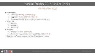 """Новый мастер-класс от Дмитрия Охрименко """"Visual Studio 2013 Tips&Tricks"""""""