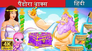पैंडोरा बॉक्स | Pandora's Box Story in Hindi | Kahani | Fairy Tales in Hindi | Story in Hindi | Fairy Tales | Story | 4K UHD | बच्चों की हिंदी...