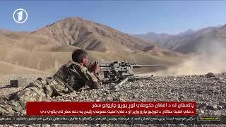 Afghanistan Pashto News 20.06.2018 د افغانستان  خبرونه