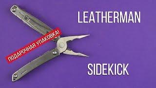Распаковка Leatherman Sidekick (подарочная упаковка)(Распаковка Leatherman Sidekick (подарочная упаковка) Подробнее: http://rozetka.com.ua/leatherman_sidekick_gift/p189128/, 2016-01-27T09:08:49.000Z)