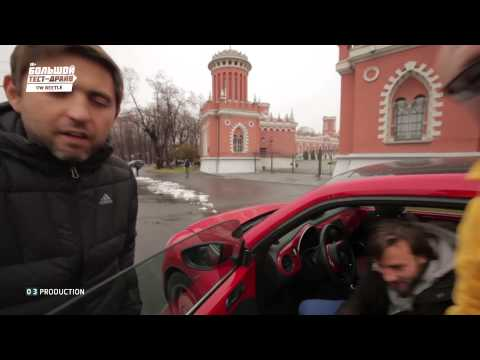 Volkswagen Beetle - Большой тест-драйв / Big Test Drive - Новый Beetle