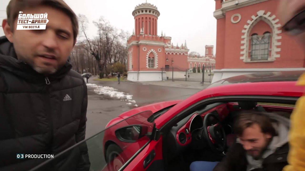 Volkswagen Beetle - Большой тест-драйв / Big Test Drive - Новый ...