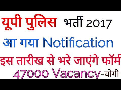 UP police 47000 vacancy 2017