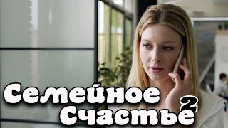 """ЭТА МЕЛОДРАМА ПОРАЗИЛА ЖЕНСКИЕ СЕРДЦА! НОВИНКА! """"Семейное счастье"""" Русские мелодрамы, фильмы HD"""