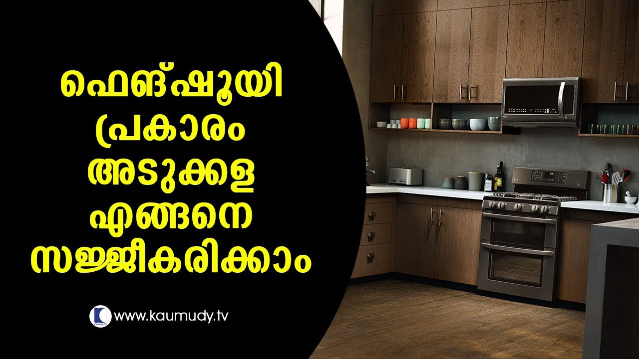 How To Arrange Kitchen According To Feng Shui | Fengshui | Ladies Hour