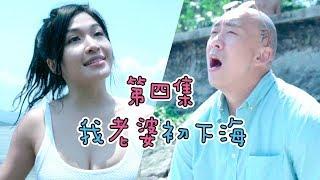我老婆唔係人 第四集 《我老婆初下海》   See See TVB