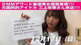 天王寺ホール 三上悠亜 https://ameblo.jp/tenho-girls/
