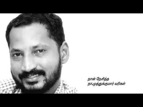 Na. Muthukumar best songs