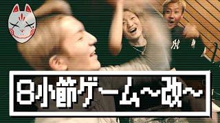 【レペゼン地球】18thシングル『8小節ゲーム-改-』 thumbnail