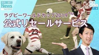 「ラグビーワールドカップ2019TM 公式リセールサービス」県庁ニュースvol.0246 2019/05/22 Wed.
