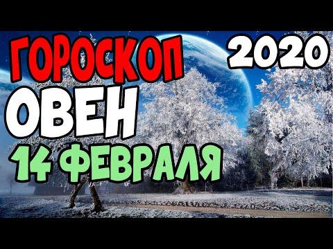 Гороскоп на 14 февраля 2020 года Овен