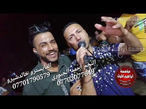 الحلوة مبينا حلوة /حصريا النجم أحمد الجبوري والمايسترو خالدشيرو لاتنسى الاشتراك 2020