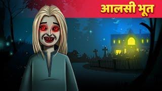 आलसी भूत | हिंदी कहानी | Moral Stories | Panchatantra Kahaniya