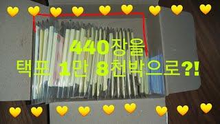 인스 택포 1만 8천박 판매  설참 설명참고  인스랜박…