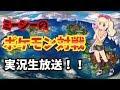【ポケモンUSUM】ミミロップでレーティングバトル!!!!【対戦生放送】
