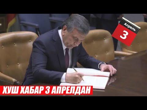 ХУШ ХАБАР 3