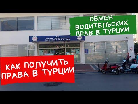 Как получить права в Турции. Документы и стоимость. Пошаговая инструкция. Polat Alanya.