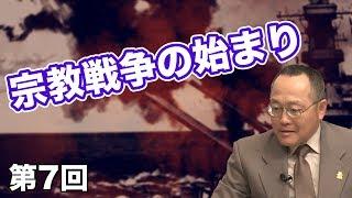 宗教戦争の始まり【CGS 世界と日本の戦争史 第7回】