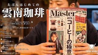 【生放送アーカイブ】MonoMaster11月号コーヒー特集&中国雲南コーヒー