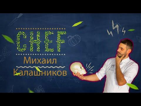 Баттл Шеф - 3 серия Михаил Калашников (Шеф Повар ресторана M1)