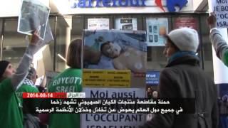 Algeria Today 14/08/2014 الجزائر اليوم