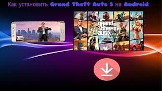 Как скачать Grand Theft Auto 5 на Android (не кликбейт)