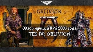 Обзор лучшей RPG 2006 года. TES IV: Oblivion