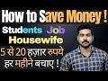 How to Save Money ? | 5 से 20 हज़ार तक महीना बचाइए | Must Watch [Hindi]