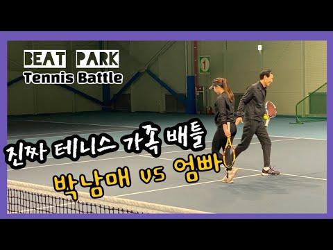 [BEAT PARK TENNIS BATTLE 5] 박남매 Vs 박남매 엄마아빠  진짜 테니스 가족 배틀