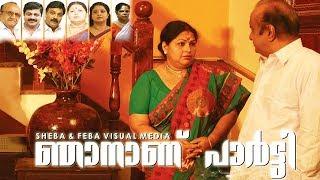 Malayalam Full Movies HD | Njananu Party | Full Length Malayalam Drama Movies
