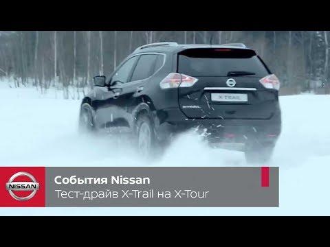 Тест драйвы автомобилей Nissan X Trail