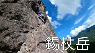 錫杖岳でクライミング 左方カンテのマルチピッチ 岩登り