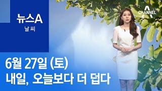 [날씨]내일 오늘보다 더 덥다…서울·대전·광주 30도 …