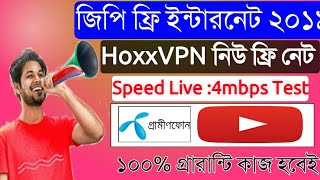 Gp Free Net New Vpn Free HoxxVpn |Gp Free Net 2019 Hoxx vpn Unlimited free net |Speed :4mbps