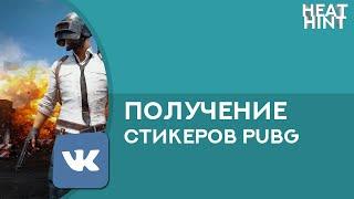 ПОЛУЧЕНИЕ СТИКЕРОВ PUBG ВКОНТАКТЕ ОТВЕТЫ