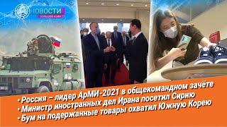 Новости Большой Азии от 09 сентября 2021 (Выпуск 755)
