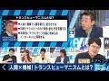Japanese Abema TV 1/2 hour show on TRANSHUMANISM