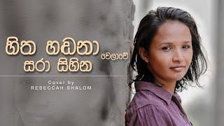Hitha Handana Welawe  Sara Sihina  Cover by Rebeccah Shalom