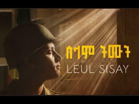 Leul Sisay (Selam Timut) ሰላም ትሙት - New Ethiopian Music 2021(Official Video)