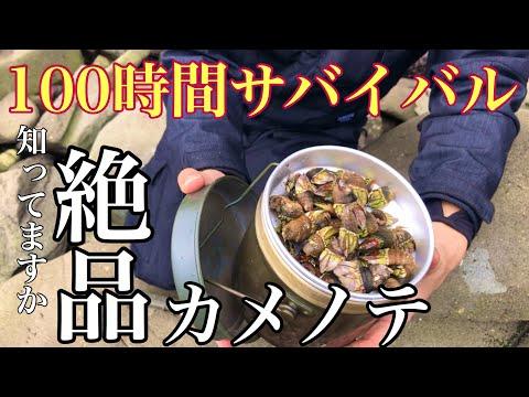 【サバイバル5】100時間サバイバル中に世界一美味い物を食べる!!!しかもタダで手に入る