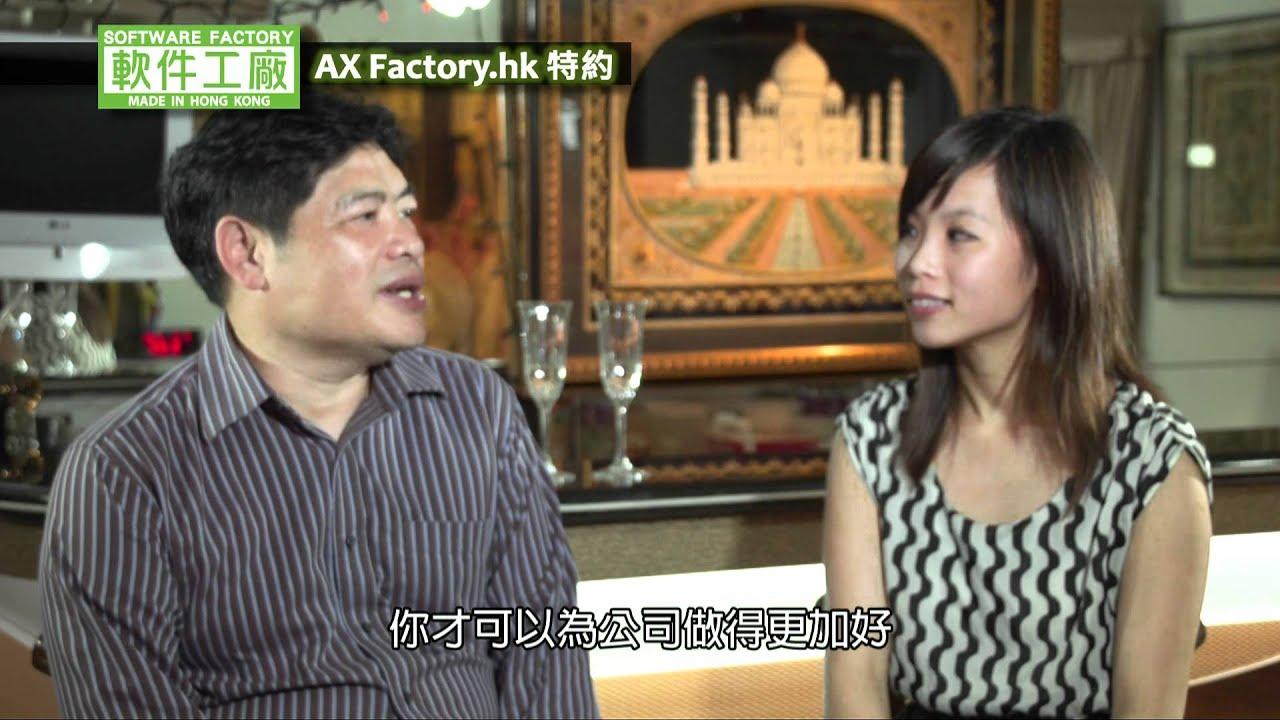 名人專訪- 香港數碼港董事 Anthony Au - YouTube